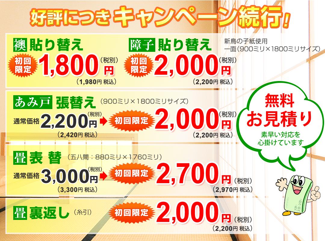 襖・障子・あみ戸・畳 好評につきキャンペーン続行!